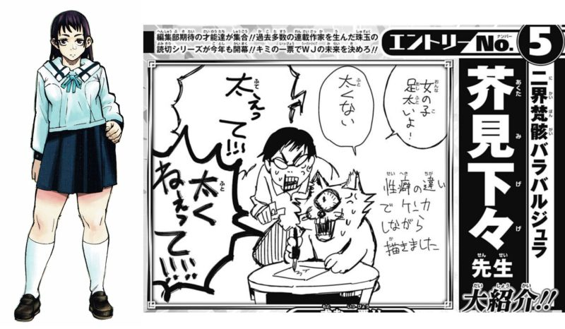 button-only@2x 芥見下々(呪術廻戦作者)の漫画作品紹介!性別は女性?読み方や顔画像,年齢を調査!!