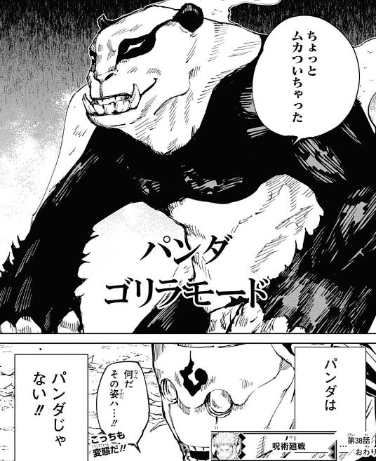 廻 戦 呪術 パンダ