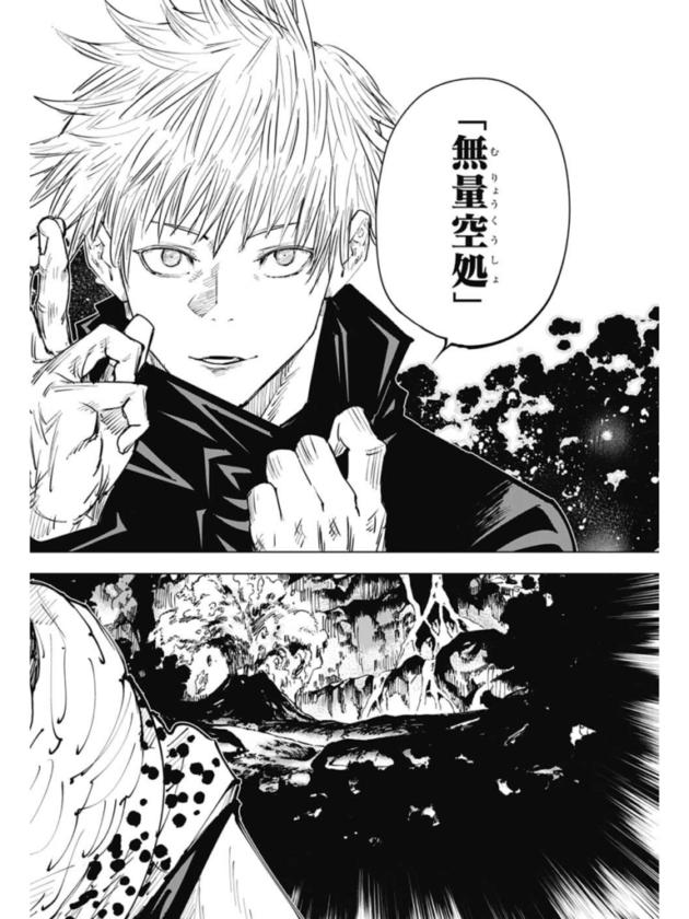 呪術廻戦の画像 p1_15