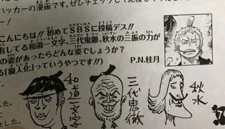 974c1c1e6136 腐女子「ゾロの刀を擬人化して!」尾田栄一郎「いいよ」→結果wwww ...