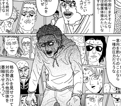 朗報】ONE版「ワンパンマン」更新!!衝撃のラスト