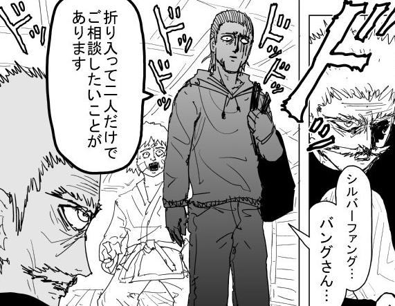 速報】ワンパンマンの原作、2年ぶりの更新!キング強化フラグ