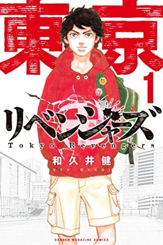 【朗報】東京卍リベンジャーズ、第二の鬼滅の刃になりそうwwwwwww
