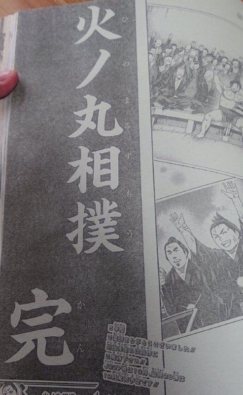 相撲 丸 火 回 ノ 最終