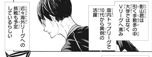 終章 ハイキュー