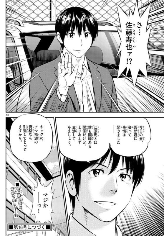 メジャー 佐藤 寿 也