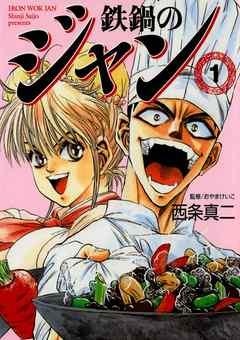 「鉄鍋のジャン」とかいう、主人公含め登場人物全員おかしい料理漫画wwwwww