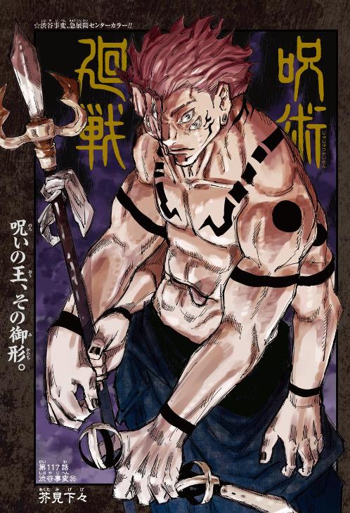 戦 ダゴン 呪術 廻