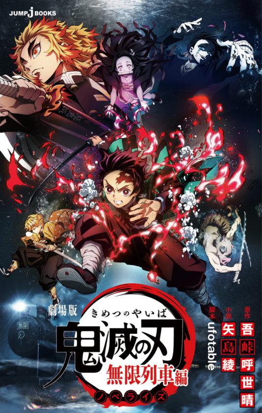 【速報】「劇場版『鬼滅の刃』無限列車編」Blu-ray&DVD、3日で100万枚突破!!!