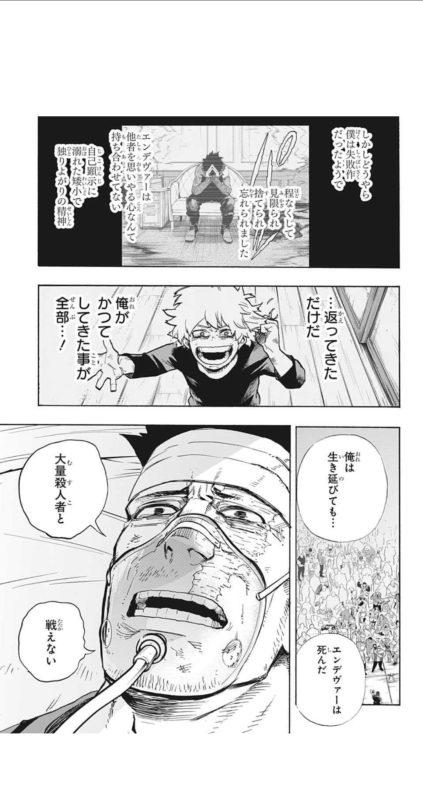 【悲報】ヒロアカのNO.1ヒーロー、惨めな姿で泣いてしまう…