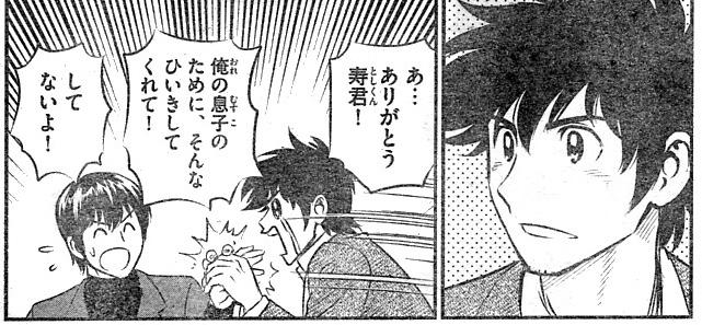 MAJOR 2ndの茂野吾郎さん、勢い余って寿也の手をがっちり握ってしまうwwwwwww
