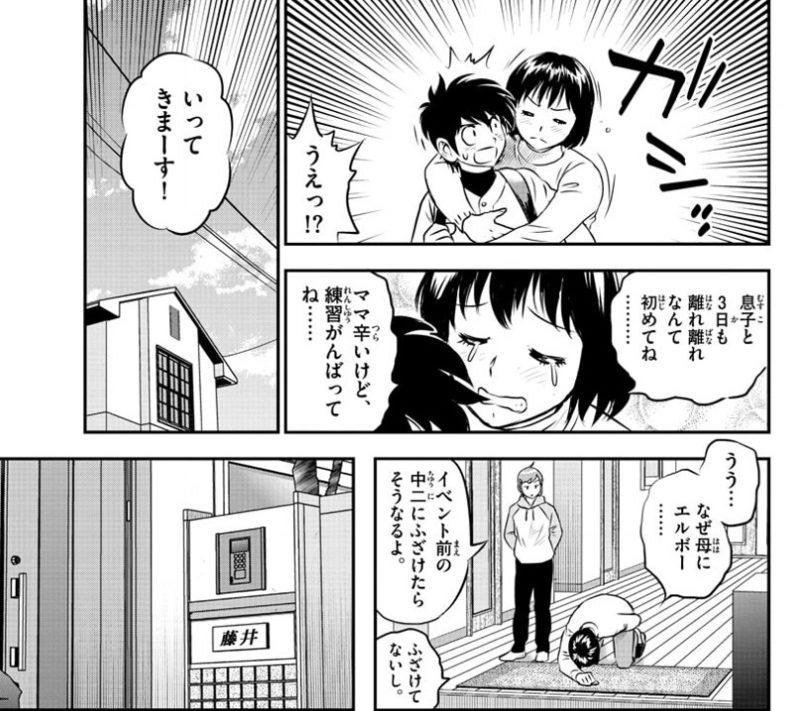 【悲報】MAJOR2ndの茂野薫さん、子離れができない