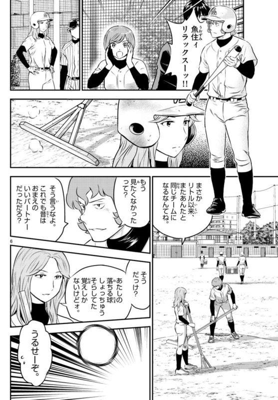 【悲報】MAJOR 2ndの沢さん、コブラとのフラグがたつwwwwwww