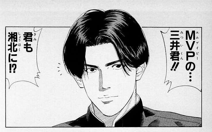 【画像】スラムダンク、三井の髪型wwwwwwwwwww
