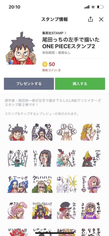 【画像】尾田栄一郎先生が左手で書いたワンピースのキャラ一、スタンプになるwwwwwww