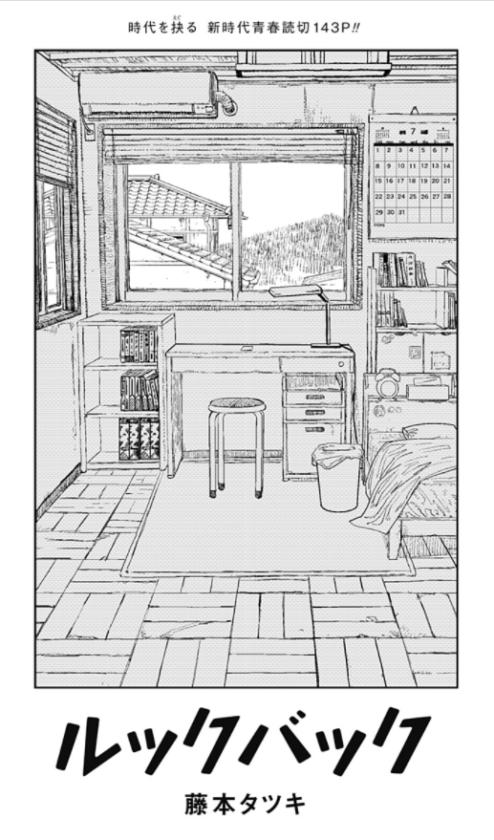 漫画家「藤本タツキは天才」←これwwwwwww