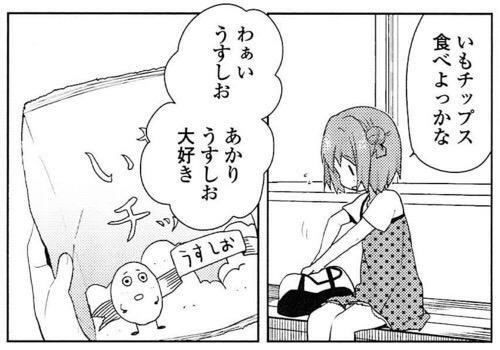 【画像】赤座あかりちゃん(13)「わぁいうすしお あかりうすしお大好き」←これ