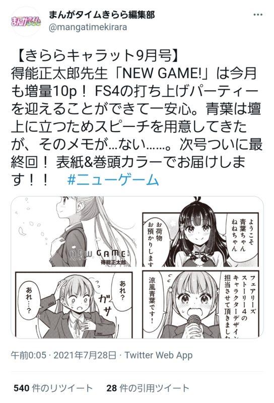 【悲報】「NEW GAME!」次号最終回へ