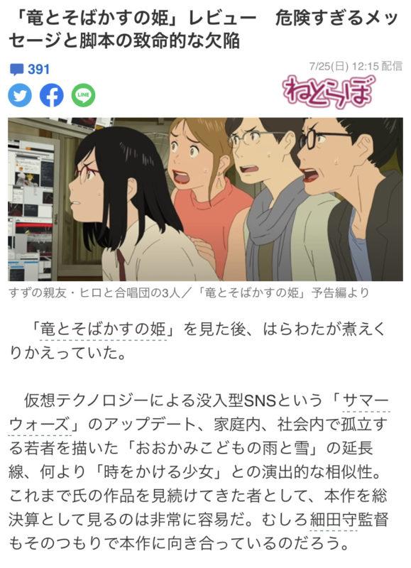 【悲報】細田守の新作「竜とそばかすの姫」大手ニュースサイトににボロクソに叩かれる