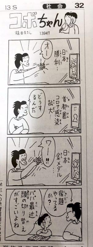国民的漫画「コボちゃん」、日本人を馬鹿にしてしまうwwwww