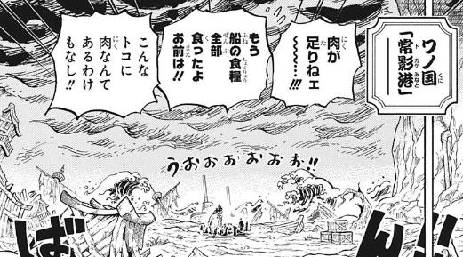 【朗報】麦わらのルフィ、完全復活!!いざカイドウと再戦へ!!!