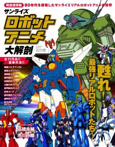 日本から「ロボット物アニメ」が完全に消えてしまった理由って何?