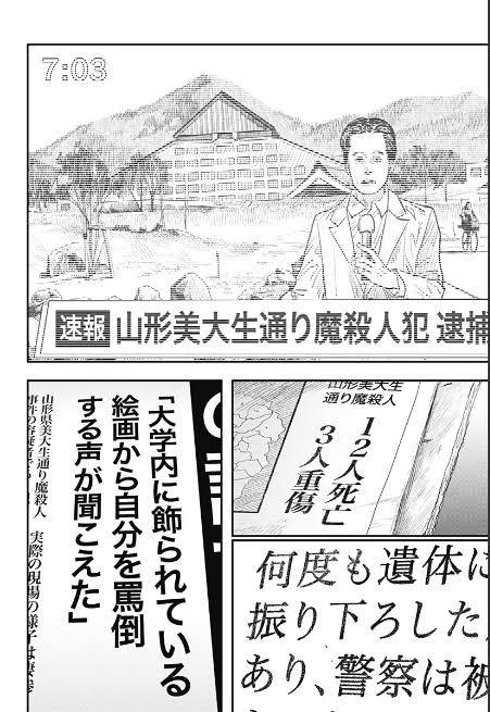 【悲報】藤本タツキの短編『ルックバック』、クレーマーに屈する