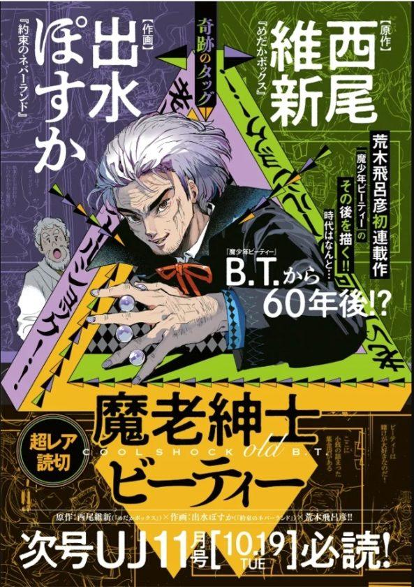 【速報】荒木飛呂彦先生の「魔少年ビーティー」、続編漫画がウルジャンに掲載決定!