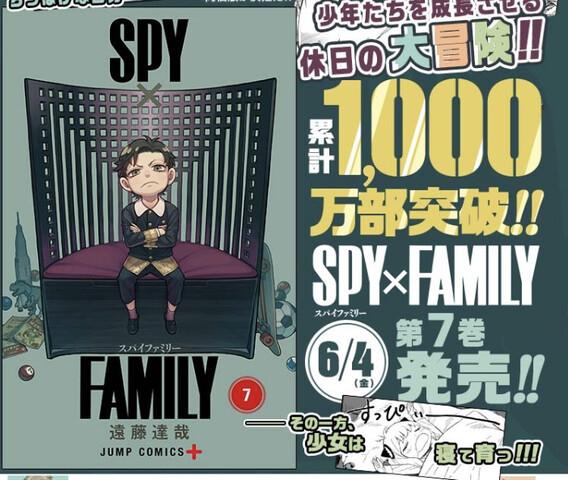 スパイファミリー(7巻)「1000万部です!」怪獣8号(3巻)「300万部です!」←これ