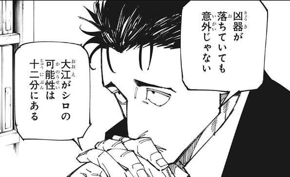 【呪術廻戦 159話感想】日車寛見、たった1話で一気に人気キャラへwwwww
