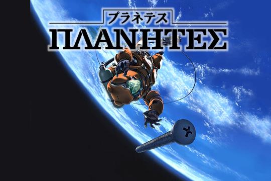 【朗報】あのゴミアニメ「プラネテス」2022年1月から放送決定へ