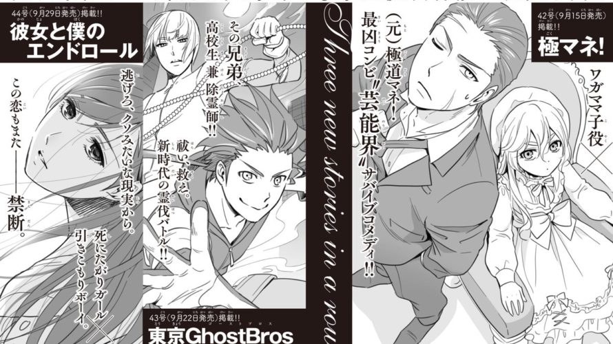 【朗報】週刊少年マガジンにあの大人気漫画家が帰還!
