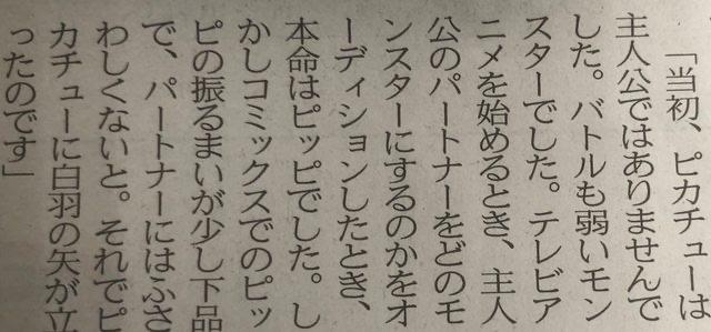 アニメポケモンスタッフ「当初主人公のパートナーはピッピだったけど諸事情で変えた」