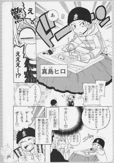 真島ヒロさん、週刊漫画家のくせに遊んでばかりいる模様