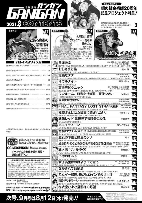 【悲報】月刊少年ガンガン、ヤバイ・・・・